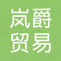 广州岚爵贸易有限公司