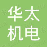 武汉华太机电设备制造有限公司