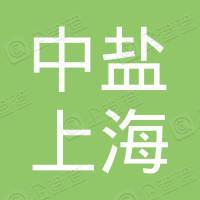 中盐上海盐业运销处
