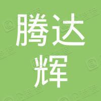 深圳市騰達輝網絡有限公司