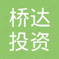 重庆桥达投资集团有限公司