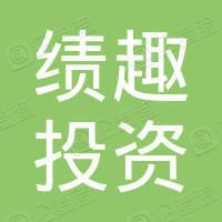 上海绩趣投资管理有限公司