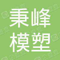 上海秉峰模塑科技有限公司