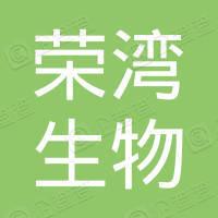 深圳市荣湾生物科技有限公司