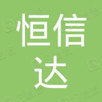 曲靖市恒信达科技有限公司