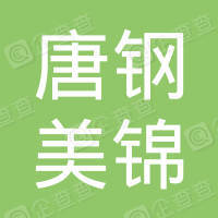 唐钢美锦(唐山)煤化工有限公司