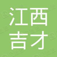江西吉才建设工程有限公司修水分公司