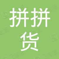 拼拼货(广州)供应链有限公司
