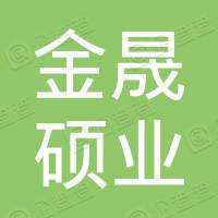 深圳金晟硕业创业投资中心(有限合伙)