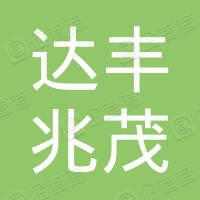 达丰兆茂投资集团有限公司