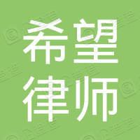 上海市希望律师事务所职工技术协会