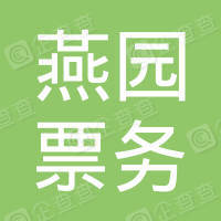 北京燕园票务中心