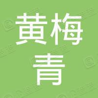 宁明县黄梅青小卖部