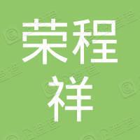 天津荣程祥矿产有限公司