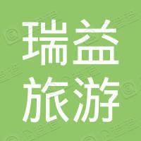 湖南瑞益旅游用品有限公司