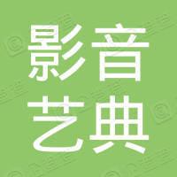 北京影音艺典文化交流有限公司
