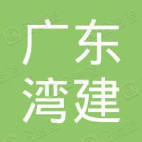 深圳路博德工程有限公司