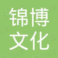 上饶市锦博文化传播有限公司