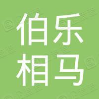 伯乐相马(武汉)信息科技有限公司