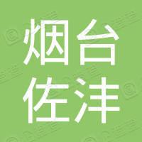 烟台佐沣陆拾柒号投资中心(有限合伙)