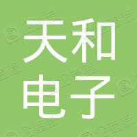 郑州天和电子设备有限公司
