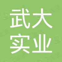 湖北武大实业有限公司