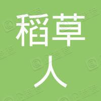 武汉稻草人建筑装饰工程有限责任公司