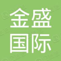 南京金盛国际家居市场经营管理有限公司