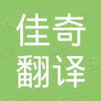 大连经济技术开发区佳奇翻译有限公司