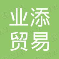 安徽业添贸易有限公司