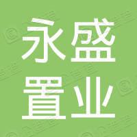 扬州市永盛置业有限公司