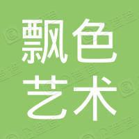 吴川飘色艺术团