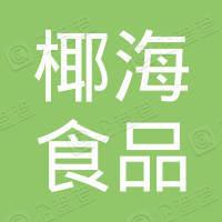 文昌椰海食品有限公司东郊分公司