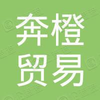 上海奔橙贸易有限公司