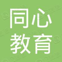吉林省同心教育集团股份有限公司