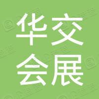 上海华交会展经营服务有限公司