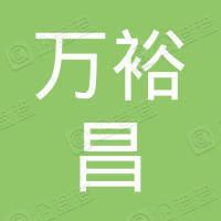 万裕昌计算机技术开发(深圳)有限公司