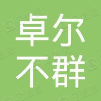 北京卓尔不群科技有限公司