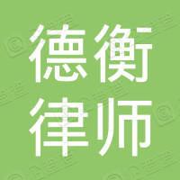 山東德衡律師事務所(特殊普通合伙)