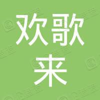 深圳市欢歌来科技有限公司