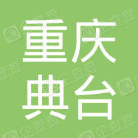 重庆典台硫精砂有限公司