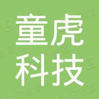 北京童虎科技有限公司