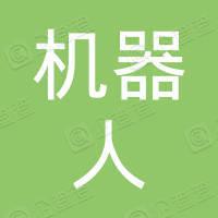 芜湖滨江智能装备产业发展有限公司
