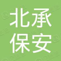 北京北承保安服务有限公司