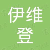 重庆伊维登科技有限公司