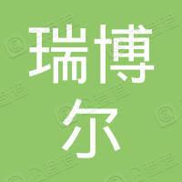 蚌埠市瑞博尔建材有限公司