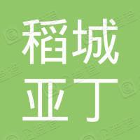 四川稻城亚丁机场有限责任公司