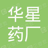 河南新乡华星药厂