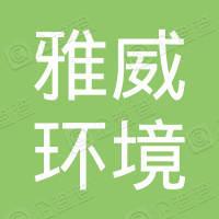北京雅威环境有限责任公司