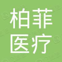 四川柏菲医疗科技有限公司